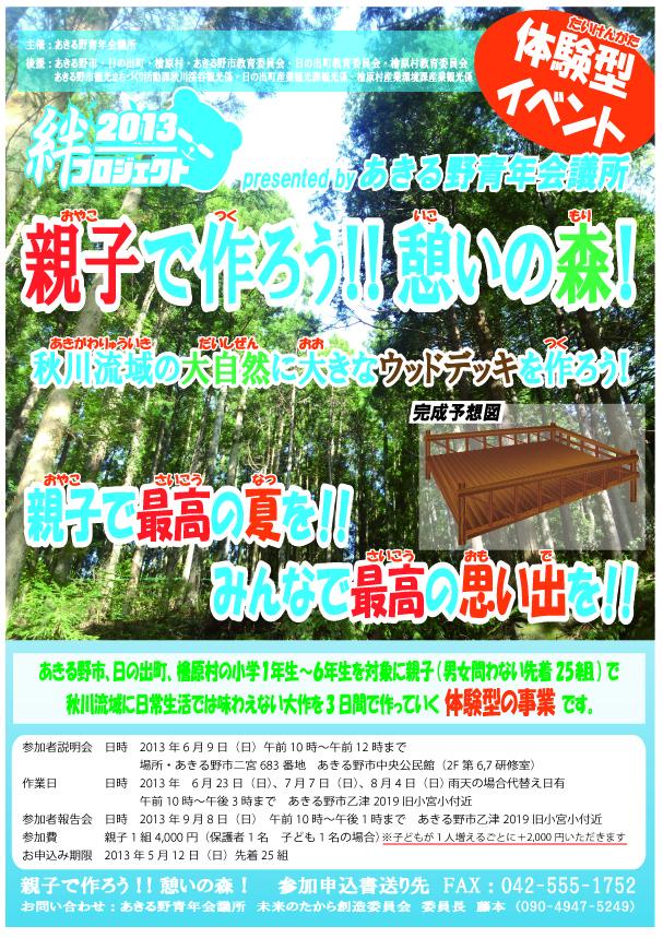 絆ポスターデザイン4-11